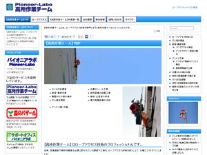 【高所作業チーム】の新サイト