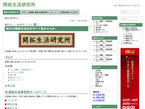 開拓生活研究所ブログの新サイト