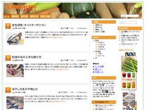 北海道の食材百科の新サイト