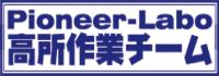 ロープアクセスのプロ集団、【高所作業チーム】