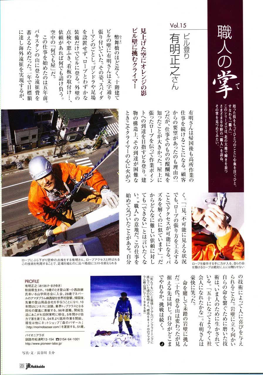 JR車内誌に高所作業チームが紹介されました。
